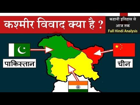 कश्मीर समस्या क्या हैं ||  Kashmir Conflict  || Kashmir issue  - पूरा विश्लेषण