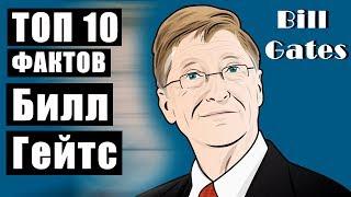 Топ 10 Фактов Билл Гейтс
