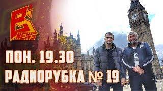 Радиорубка - №19 - подкаст про ММА | Хусейн Туменов | Бастион