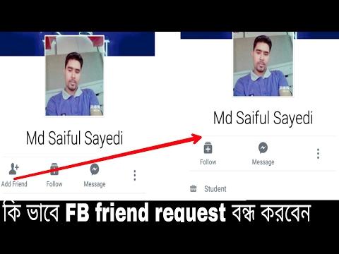 কি ভাবে ফেইসবুক ফ্রেন্ড রিকোয়েস্ট বন্ধ করবেন | how to Facebook friend request off  Bangla Tutorial
