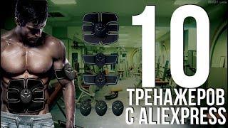 10 КРУТЫХ ТОВАРОВ ДЛЯ СПОРТА С ALIEXPRESS | СПОРТИВНЫЕ ТОВАРЫ ИЗ КИТАЯ