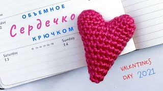 Как вязать крючком ОБЪЁМНОЕ СЕРДЕЧКО - ВАЛЕНТИНКА. Видео. 3D Crocher heart tutorial.
