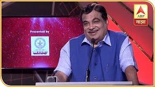 Majha Maharashtra Majha Vision | Nitin Gadkari | MoRTH | नितीन गडकरींचं देशाच्या विकासाचं व्हिजन