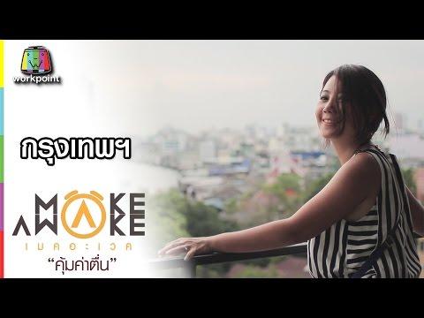 MAKE AWAKE คุ้มค่าตื่น | กรุงเทพมหานคร | 18 พ.ค. 60 Full HD