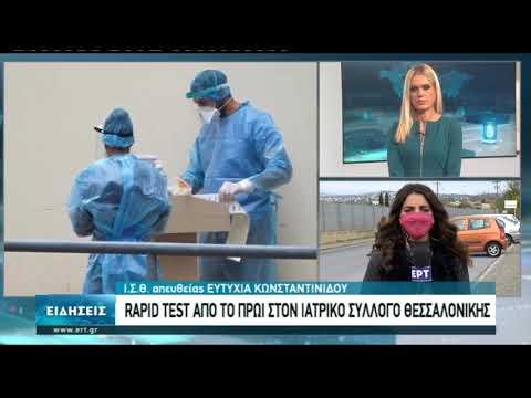 Συνεχίζονται τα rapid test σε γιατρούς της Θεσσαλονίκης