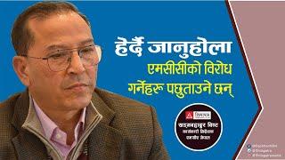 एमसीसी नेपालका लागि खतरा हो कि होइन