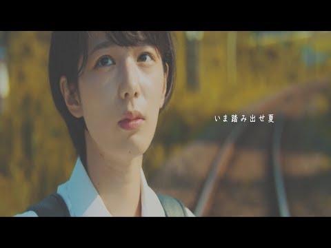 『いま踏み出せ夏』フルPV ( #真っ白なキャンバス #白キャン )