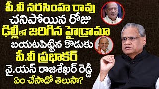 SON PV Prabhakar Facts Reveals About Father P.V Narasimha Rao Mistery | YS Rajasekhar Reddy |Sumantv