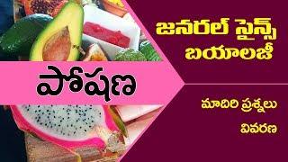#పోషణ జనరల్ సైన్స్ బయాలజీ ప్రాక్టీస్ బిట్స్ : poshana | nutrition : general science in telugu