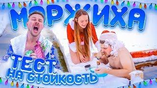МОРЖИХА ШОУ: Костя Павлов и Макс Брандт - ТЕСТ НА СТОЙКОСТЬ!