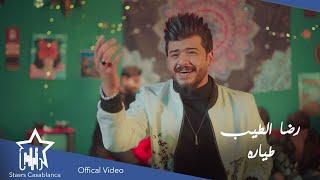 رضا الطيب - طياره (حصرياً)   2021   Rida Al Tayeb - Taiara (Exclusive) تحميل MP3