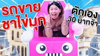 รถขายชาไข่มุกบุฟเฟ่ต์กล่องกระดาษ ตักมุกเองไม่อั้น | Pony Kids - dooclip.me