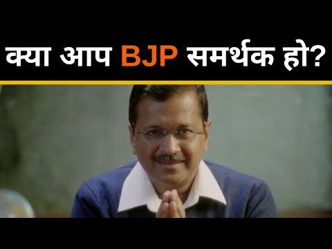 क्या आप BJP समर्थक हैं ? सुनिए  ये ख़ास संदेश