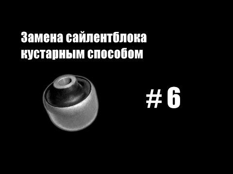 Как поменять масло в кпп на чери амулет