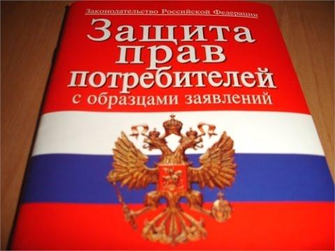 ФЗ ОЗПП N 2300, преамбула, Закон О защите прав потребителей РФ