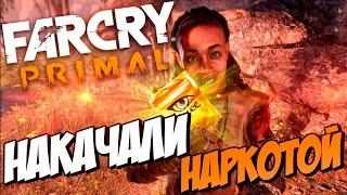 FAR CRY PRIMAL - НАКАЧАЛИ НАРКОТОЙ #2