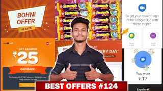 Google Duo Offer, Free Paytm Cash & Free Chocolates, Phonepe Bohni Offer, New Year Special Offers !!