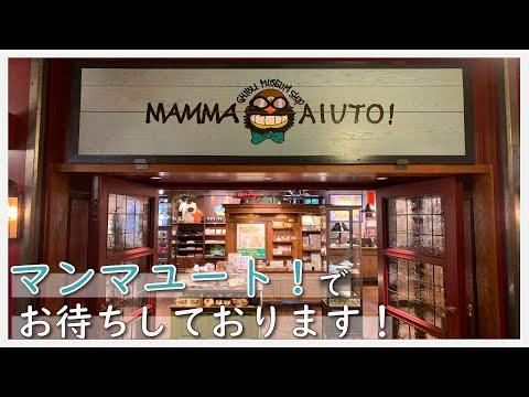 休館中特別企画 動画日誌『マンマユートでお待ちしております!』
