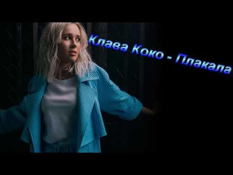 Клава Кока - Плакала (на русском)
