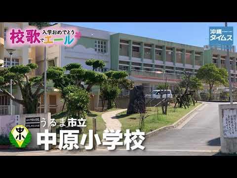 Nakahara Elementary School