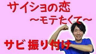 【反転】DISH// 『サイショの恋~モテたくて~』サビ ダンス振り付け - YouTube