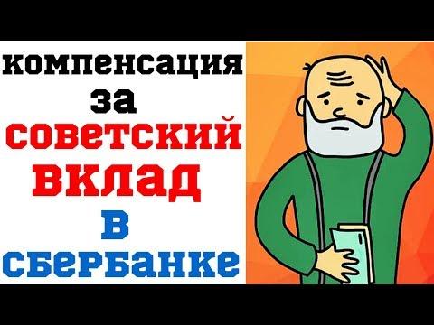 Как получить компенсацию за советский вклад в Сбербанке