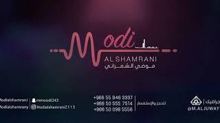 تحميل اغاني ما يفلك يا حديد/موضي الشمراني/ حصرياً / Modi al shamrani 2019 /ma yuflik MP3