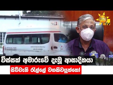 'Teachers' COVID cluster' in Sri Lanka?