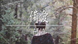 阿涵  - 【備愛】|高音質|