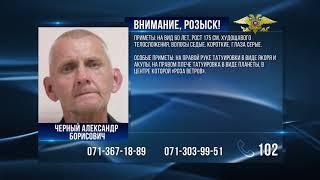 Внимание, розыск! Черный Александр Борисович