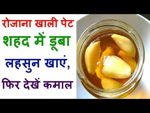 खाली पेट शहद में डूबा हुआ लहसुन खाने के फायदे - Honey Dipped Garlic Amazing Health Benefits In Hindi