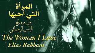 المرأة التي أحبها . من روائع الياس الرحباني . The Woman I Love. Elias Rahbani
