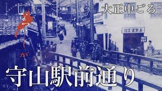大正中ごろ 守山駅前通り【なつかしが】