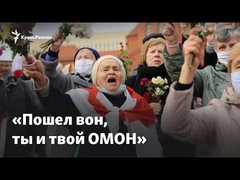 «Пошел вон, ты и твой ОМОН». Новая волна протестов в Беларуси