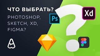 Что выбрать? Photoshop, Sketch, XD или Figma?