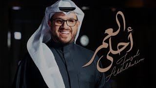 أحلى العمر - فيصل عبدالكريم ( حصرياً ) 2021 تحميل MP3