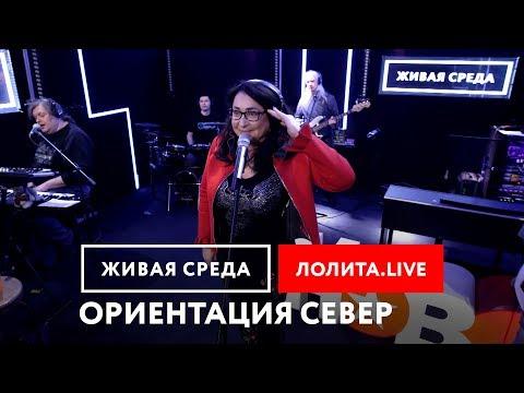 """ЛОЛИТА - """"ОРИЕНТАЦИЯ СЕВЕР (LIVE)""""   ЖИВАЯ СРЕДА   НОВОЕ РАДИО"""