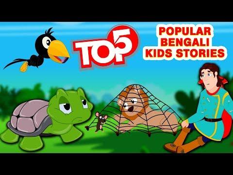 Bengali Stories for Kids   Bangla Cartoon   Moral Stories in Bengali   Bangla Story   Koo Koo Tv