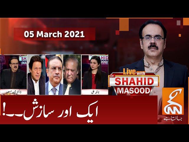 Live with Dr Shahid Masood GNN News 5 March 2021