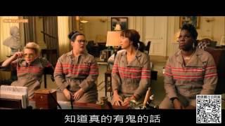 #374【谷阿莫】5分鐘看完2016抓鬼電影《魔鬼剋星Ghostbusters》