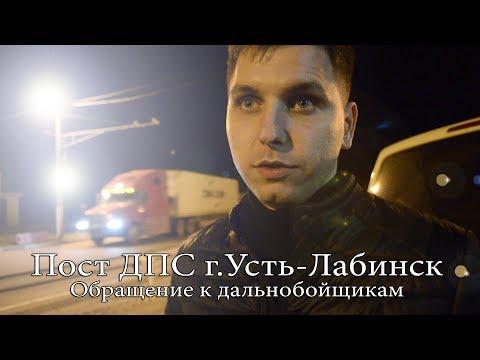 , title : 'Пост ДПС г.Усть - Лабинск. Обращение к дальнобойщикам'