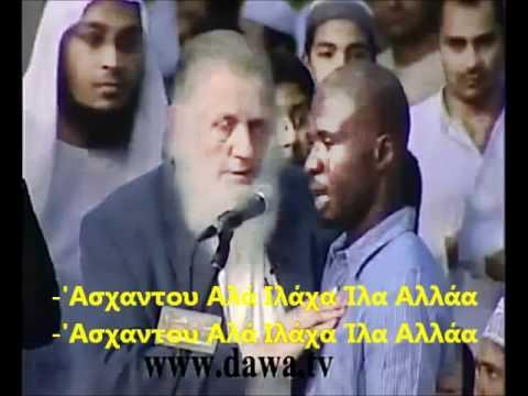 Ασπάστηκε το Ισλάμ