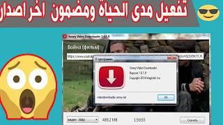 Ummy video downloader license key 1.8.3 | Ummy Video ...