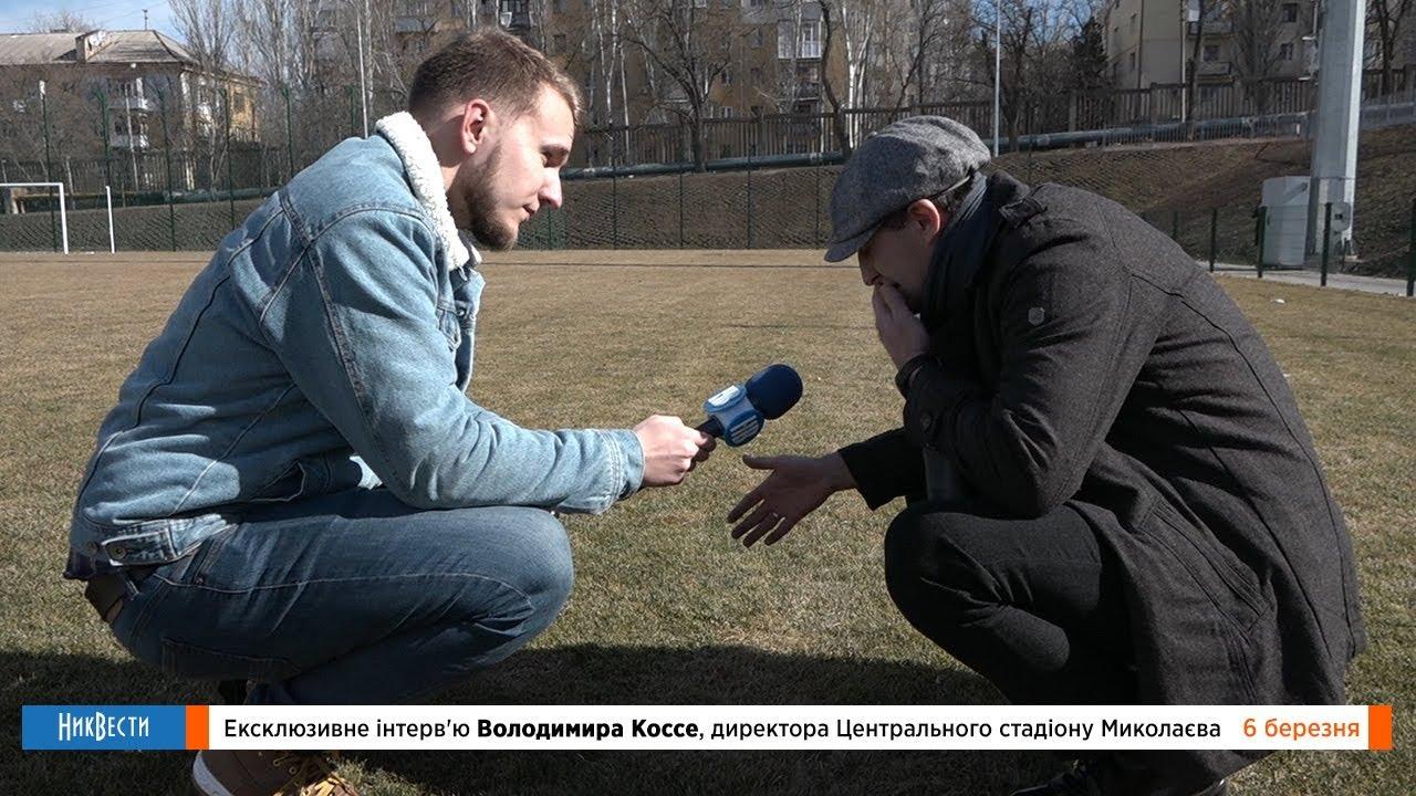 Интервью директора стадиона