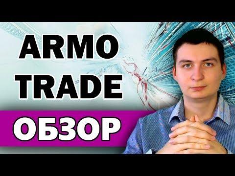 ArmoTrade Первый обзор , первый вклад и первая выплата. 1% каждый день бессрочно! Сложный процент!