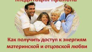 Энергии материнской и отцовской Любви