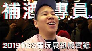 微酒精補給專員,2019 TGS電玩展逛展實錄 恩熙俊 Feat. 很多人 AVLOG 