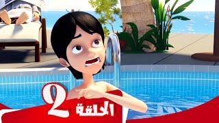 S4 E2 مسلسل منصور   ھجوم بري   Mansour Cartoon   Wild Attack تحميل MP3