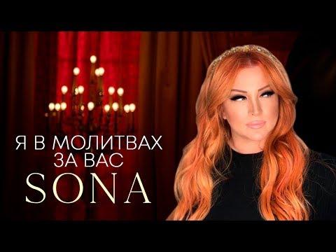 Sona - Я в молитвах за вас