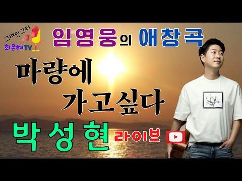 임영웅의 애창곡 김현진의 마량에 가고싶다-박성현 라이브